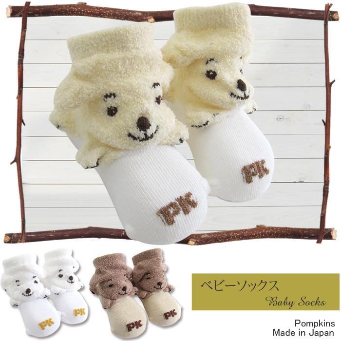 ベビーソックス(いぬ) pompkins BABY 赤ちゃん/ベビー/ソックス/靴下