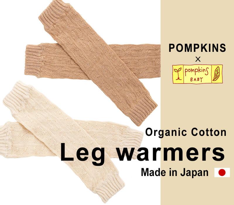 ポプキンズ 日本製 オーガニックコットンギフト