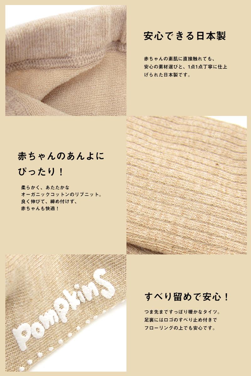 安心できる日本製 ベビータイツ