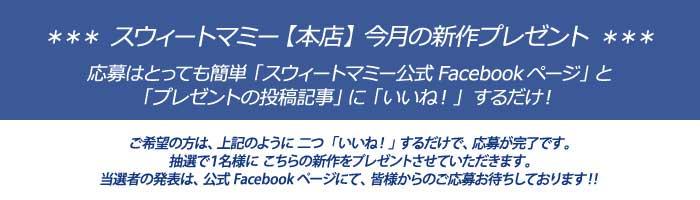 スウィートマミー【本店】 今月の新作プレゼント *応募はとっても簡単 「スウィートマミー公式Facebookページ」と「プレゼントの投稿記事」に 「いいね!」するだけ