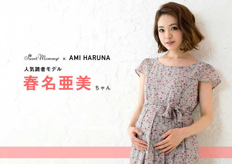 小花柄プリントシフォン授乳ワンピース Sweet Mommy × Ami Haruna