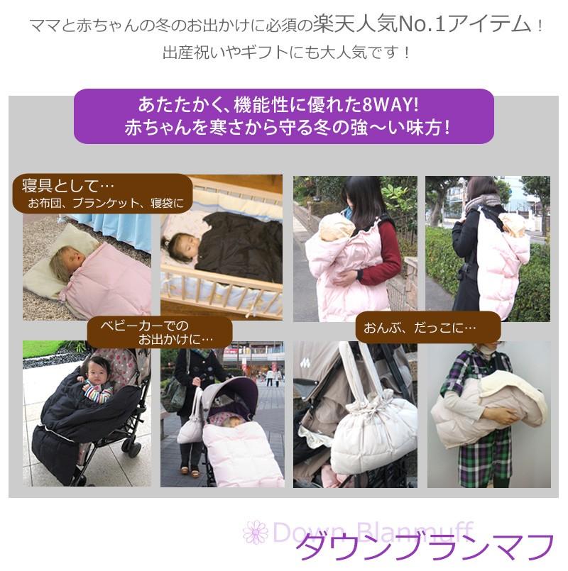 ママと赤ちゃんの冬のお出かけに必須!出産祝いやギフトも大人気です。