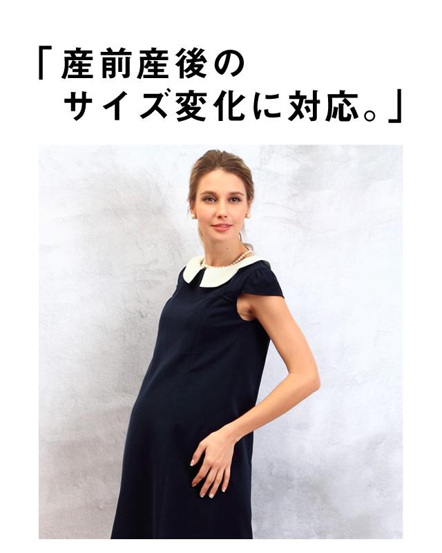 産前産後のサイズ変化に対応