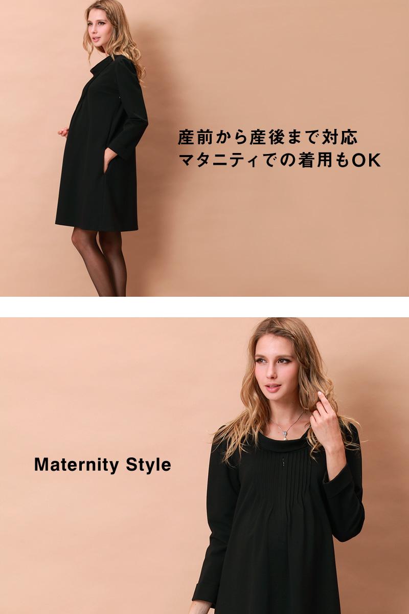 産前から産後まで対応。マタニティウェアとしての着用もOKです。