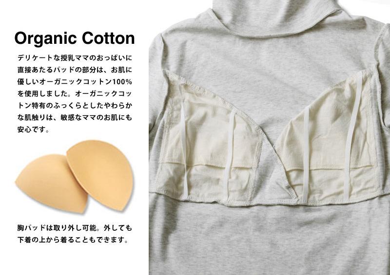 秋冬のおでかけにおすすめの授乳服