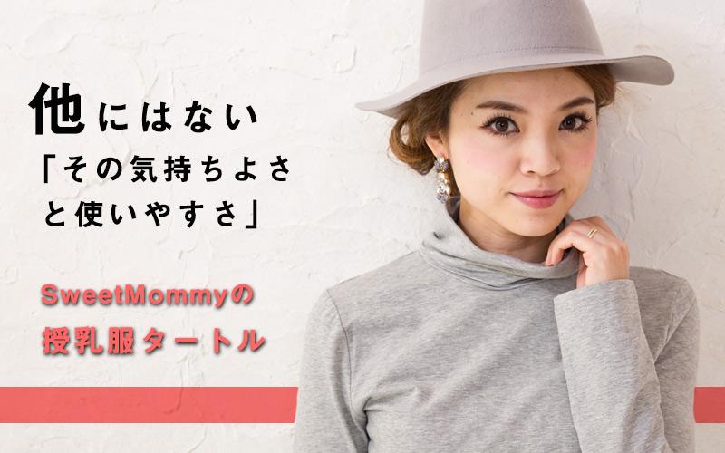 スウィートマミーおすすめ!気持ちよくて使いやすい授乳服タートル