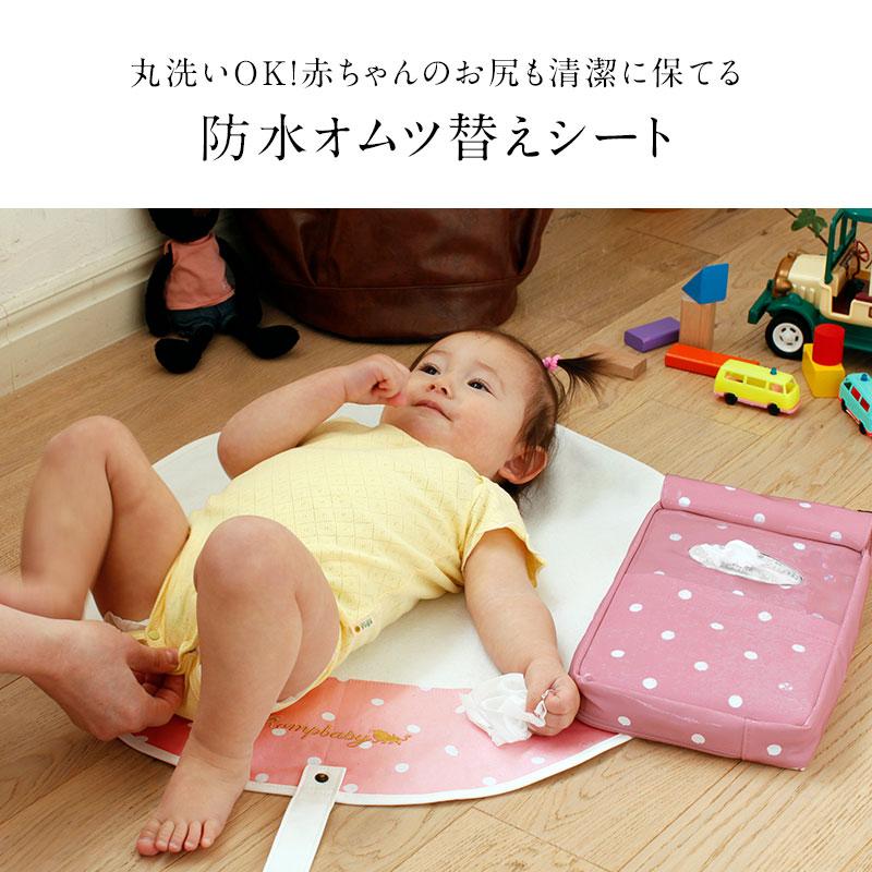 丸洗いOK!赤ちゃんのお尻を清潔に保てる