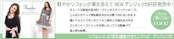 シフォンコンビ授乳機能付きミニワンピ【アンジェリカ2008Ver.】