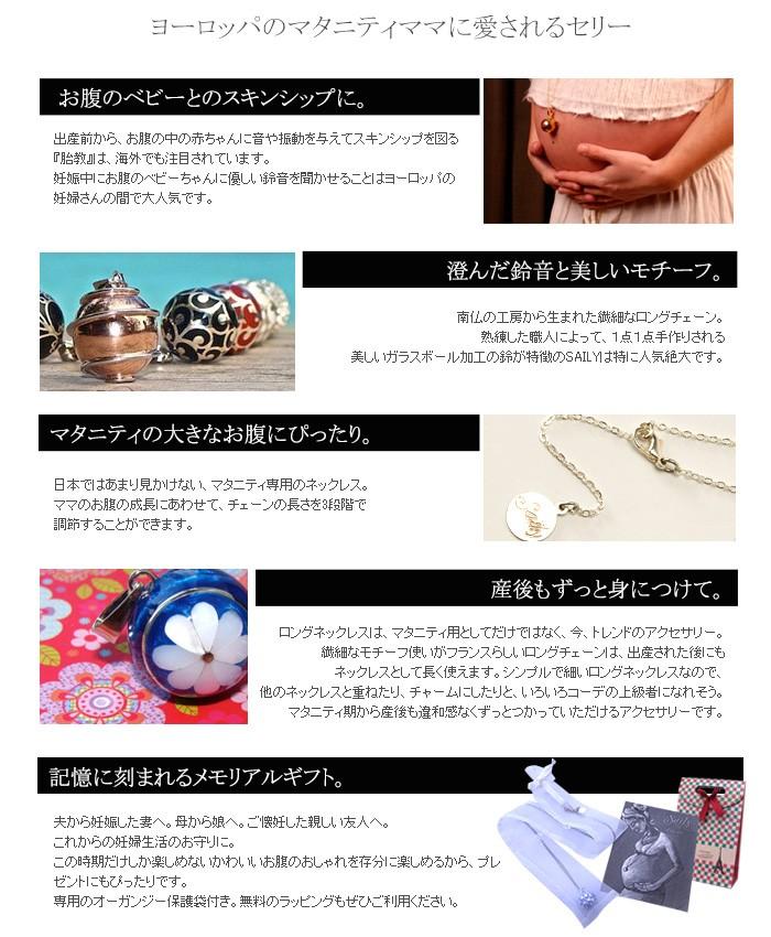 Saily 【セリー】 ボラス メロディボール ネックレス リセ ゴールド ピエール sa2110dxbx  妊婦さんへのプレゼントに!