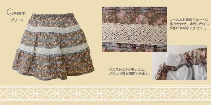 スウィートフェアリーズ ふんわり小花柄スカート