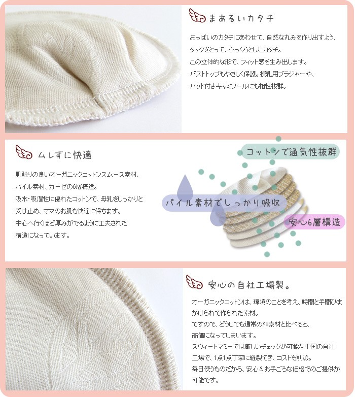 オーガニックコットン100% 母乳パッド