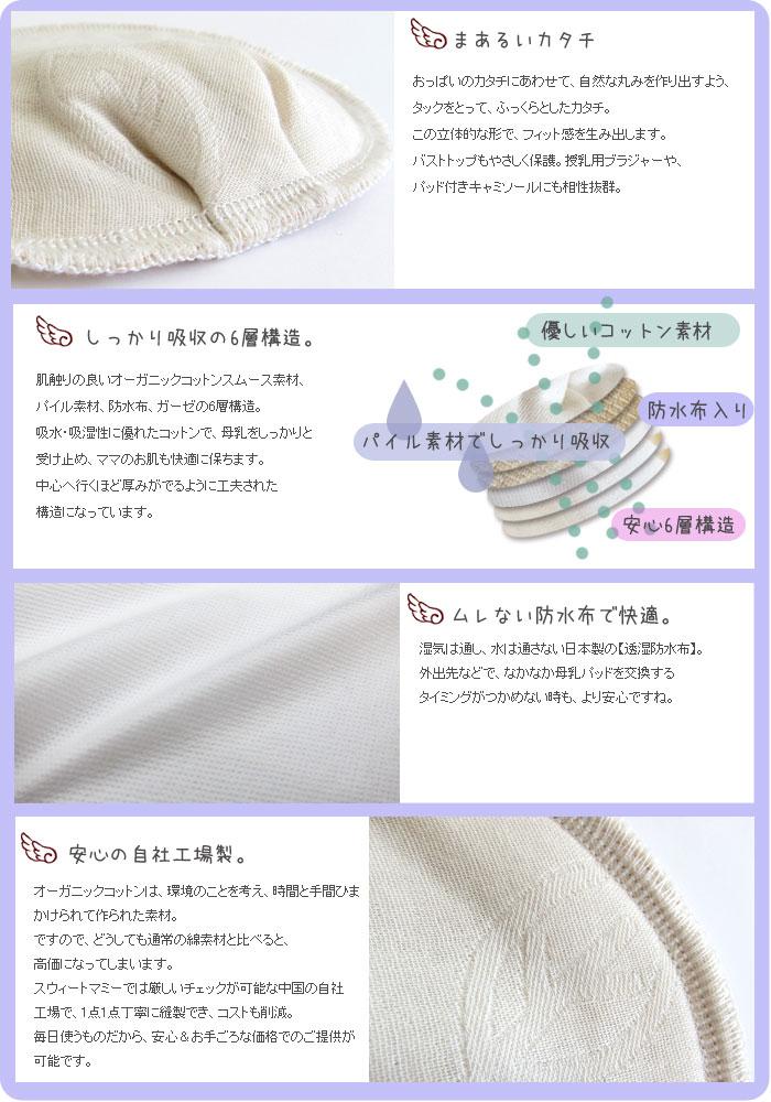 オーガニックコットン100%母乳パッド