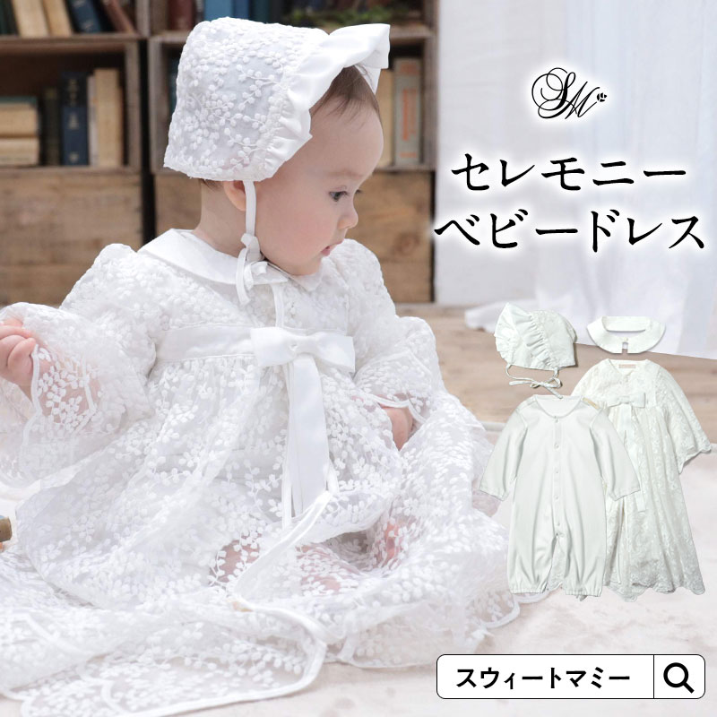 セレモニーベビードレス