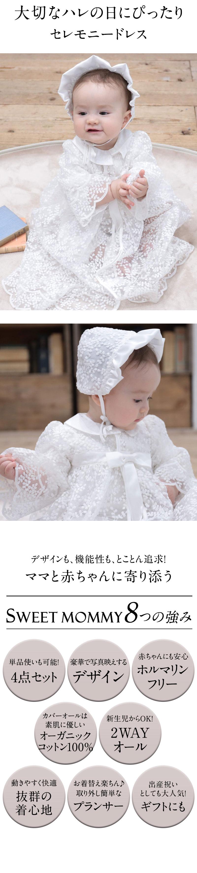 記憶に残るハレの日は、可愛いベビードレスがおすすめ