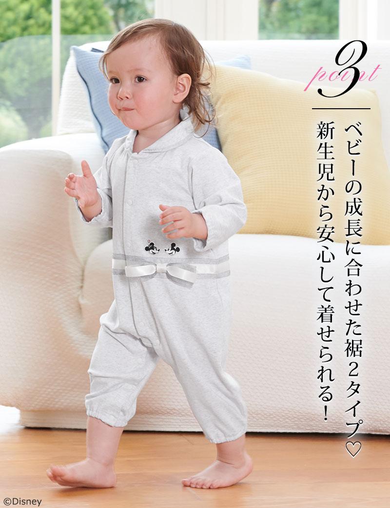 ベビーの成長に合わせた裾2タイプ