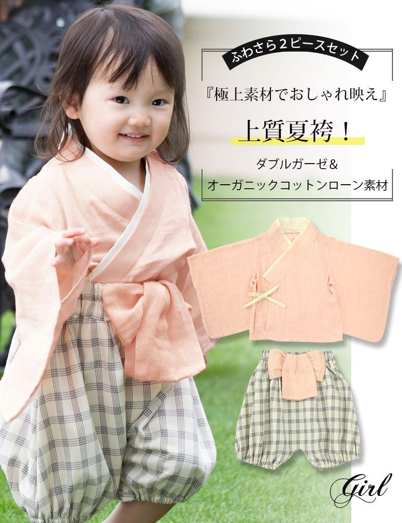 ふわさら2ピースセット、女の子の夏袴セット