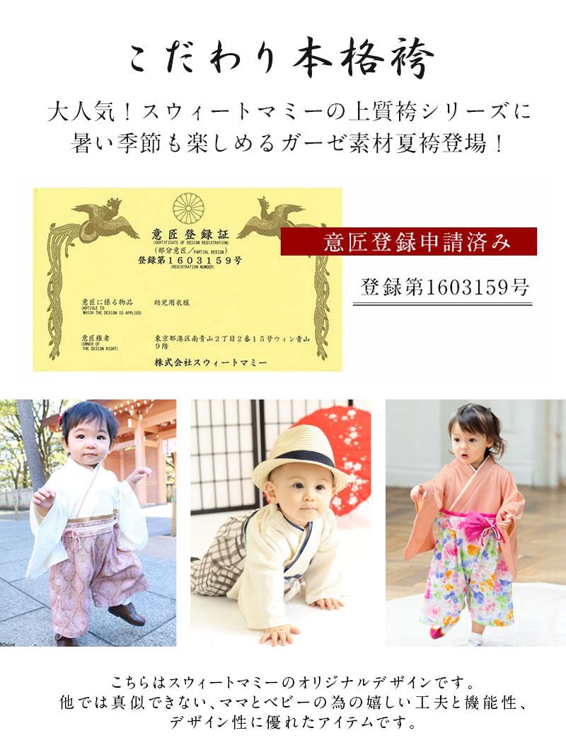 スウィートマミーの袴ロンパースシリーズ