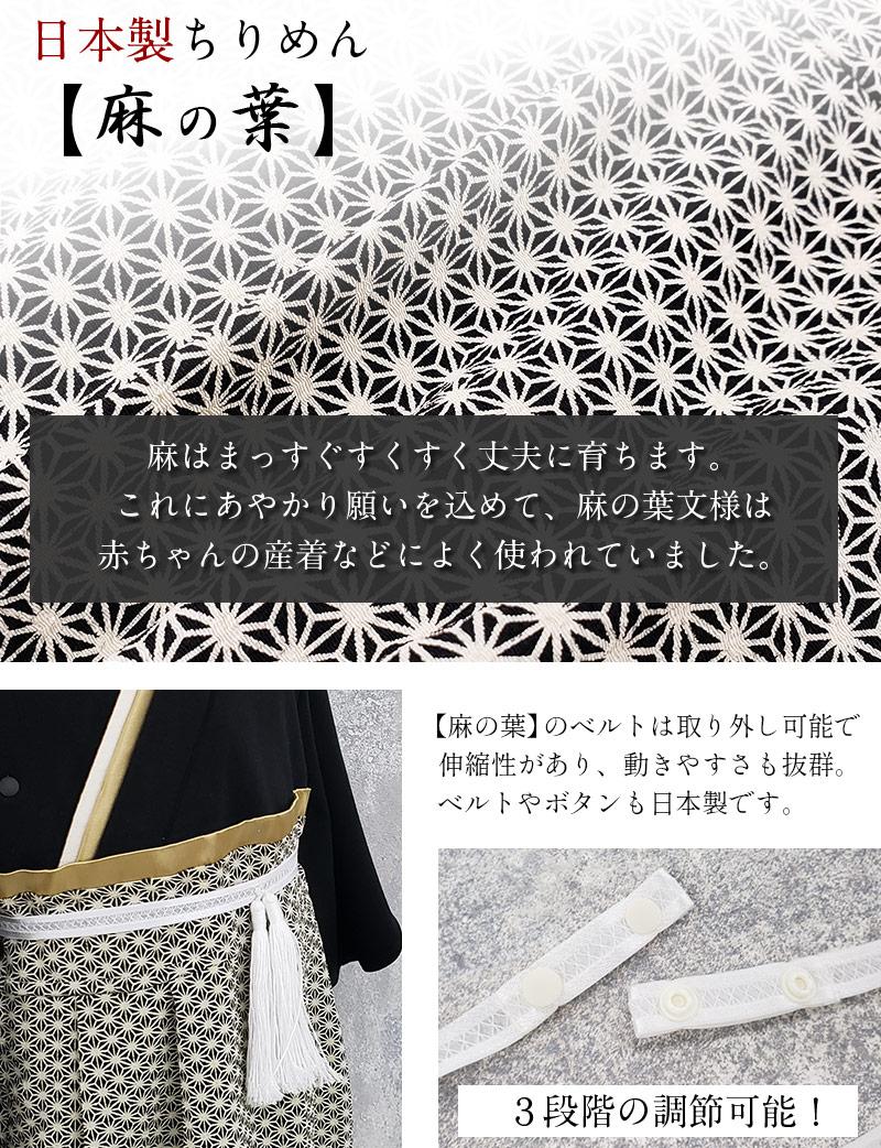 日本製ちりめん麻の葉、ベルトは取り外し可能で伸縮があり、動きやすさも抜群。ベルトやボタンも日本製です