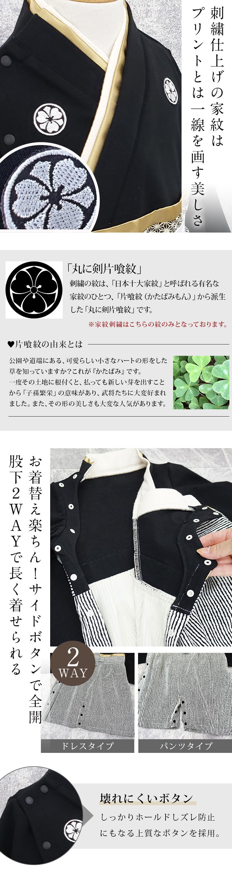 威厳と風格のある、キリリと引き締まった家紋付き袴