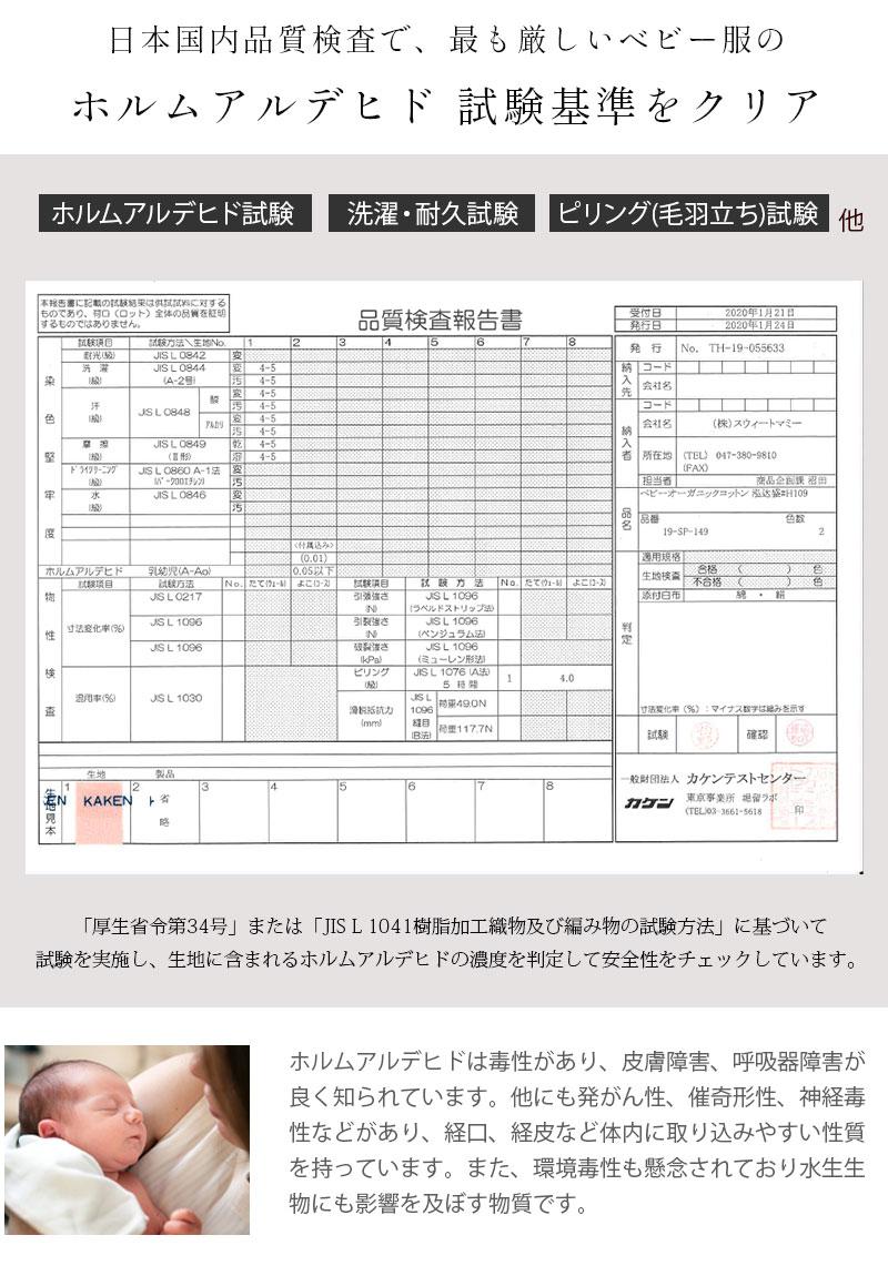 生地の試験表