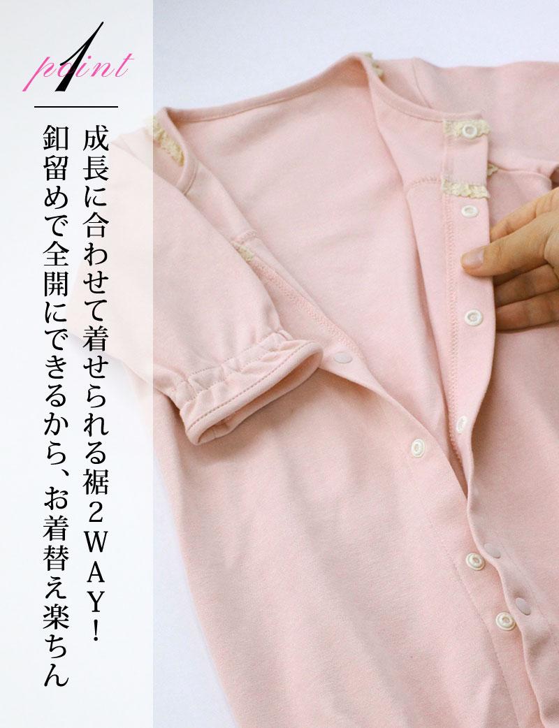 成長に合わせて着せられる裾2WAY、ボタン留めで全開にできるからお着替え楽ちん
