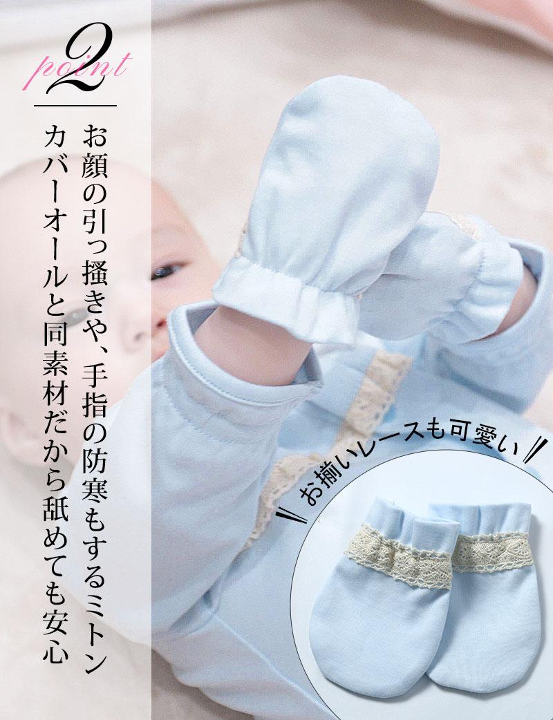お顔の引っ搔きや手指の防寒もするミトン、カバーオールと同素材だから舐めても安心