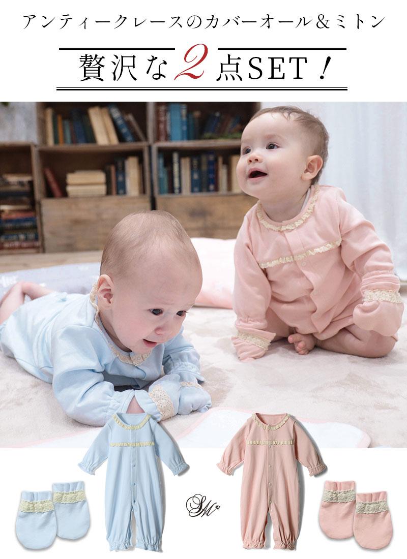 アンティークレースの裾2WAYカバーオールとミトン、贅沢な2点セット