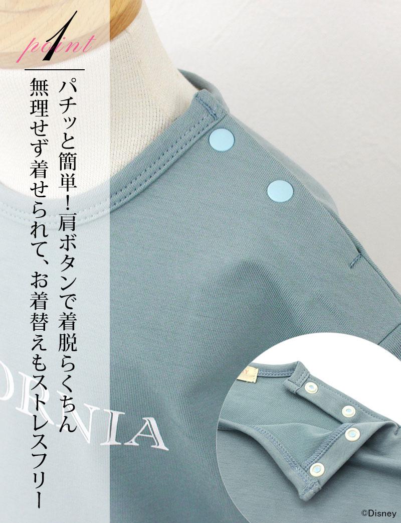 パチッと簡単に肩ボタンで着脱らくちん、無理せず着せられてお着替えもストレスフリー