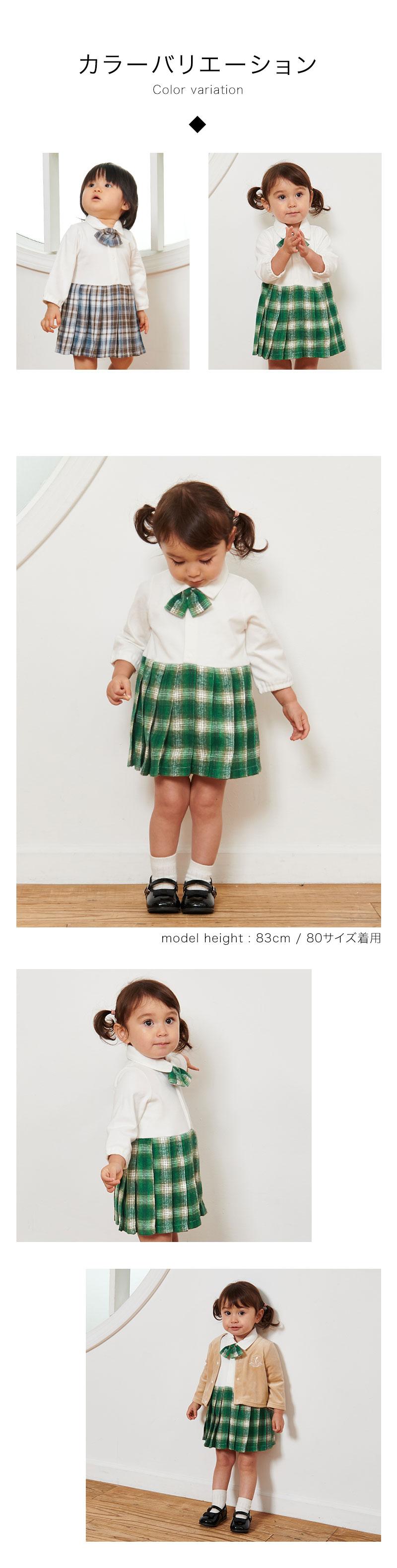 赤ちゃんの可愛い制服風カバーオール
