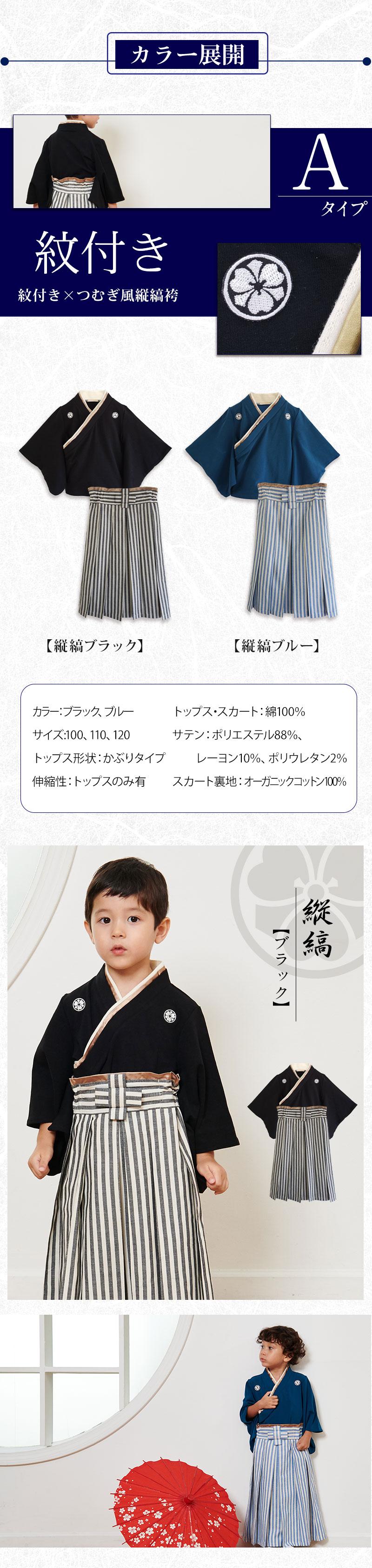 リンクコーデ 双子コーデ お揃い 家紋付き 本格 袴 キッズ袴 紬風