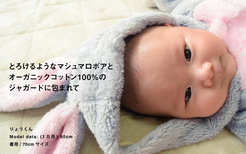 とろけるようなさわり心地に包まれて赤ちゃんも安心