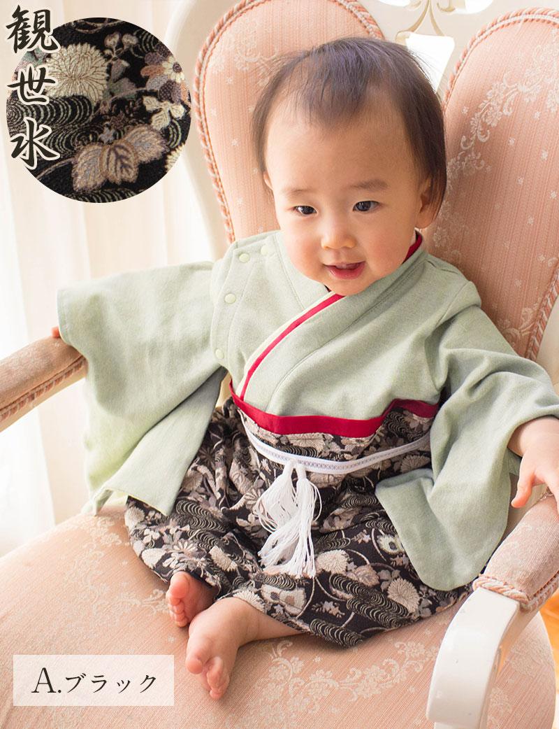 日本製ベビー袴 カラーバリエーション男の子 観世水ブラック着用イメージ