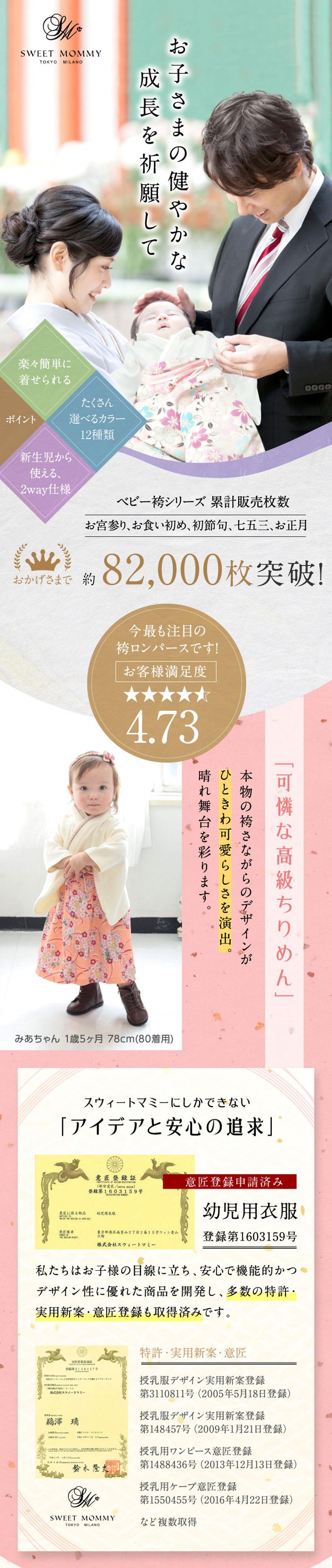 ベビー袴 袴ロンパース