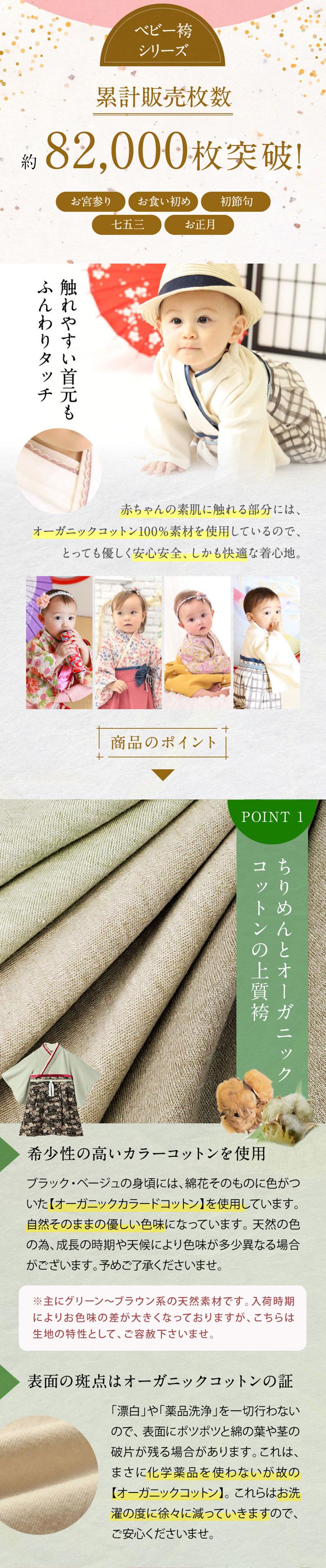 袴 ロンパース 男の子 女の子 お正月 初詣 お食い初め お宮参り 初節句 ひな祭り ひなまつり 百日祝い 結婚式