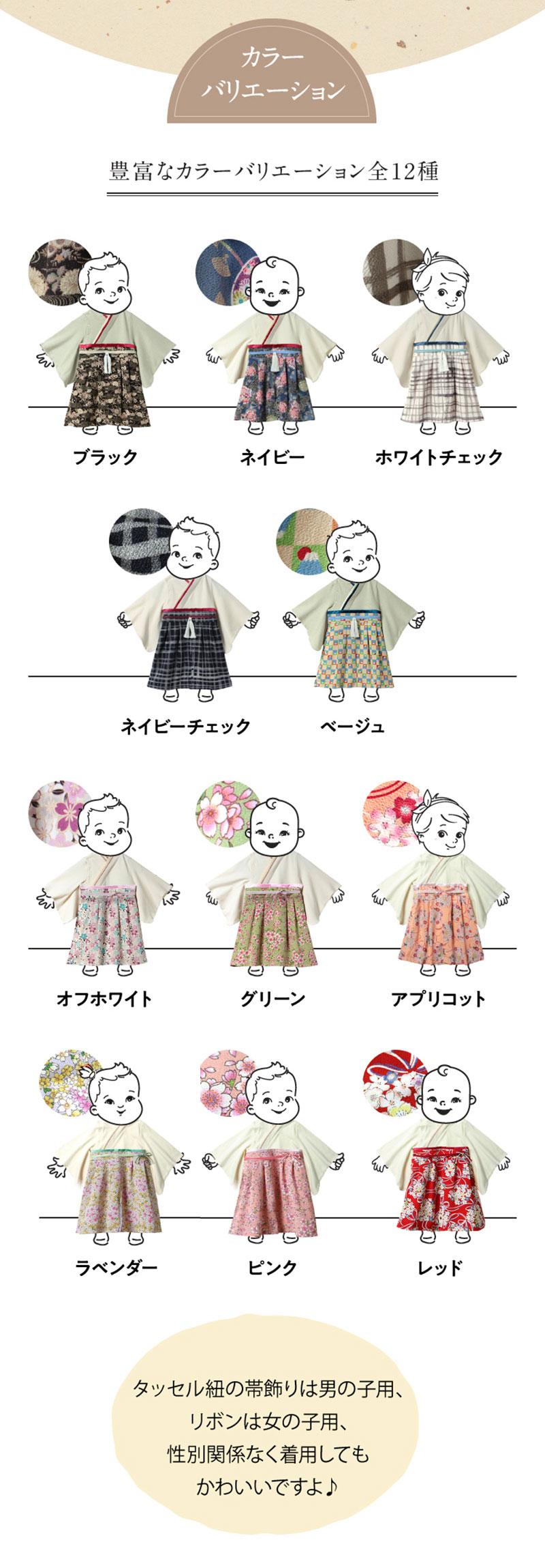 新生児 袴オール 和服 出産祝い お祝い 誕生日プレゼント プレゼント  雛祭り 100日祝い