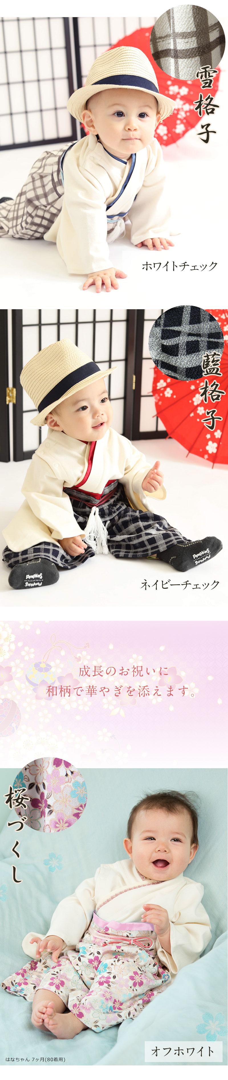 新生児 袴オール 和服 出産祝い お祝い 誕生日プレゼント