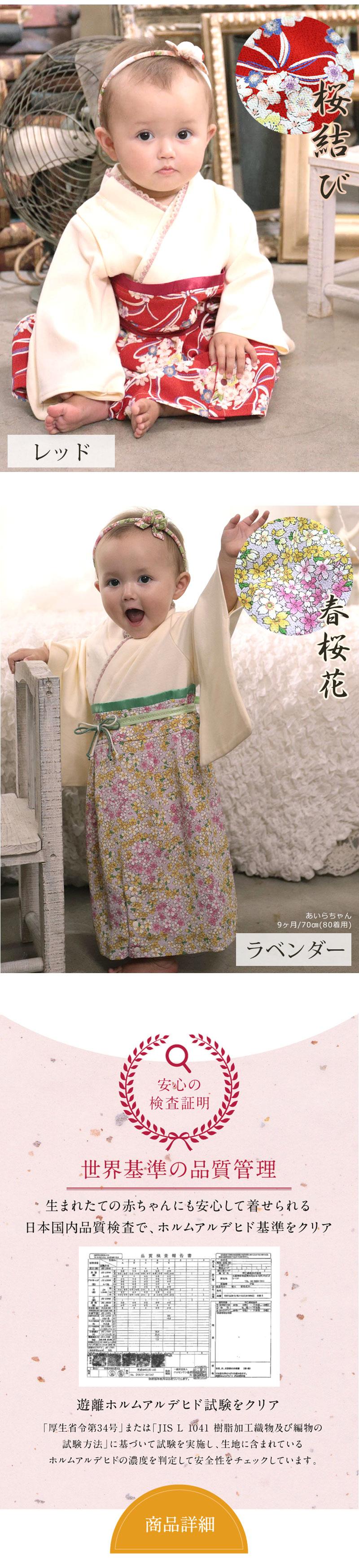 着物風 袴風 和風 ベビー服 ベビーウェア