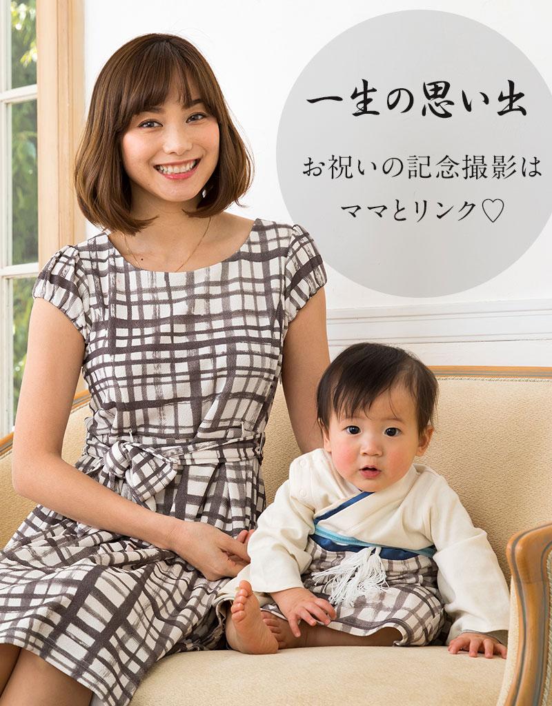 赤ちゃんのお肌に優しい上質袴