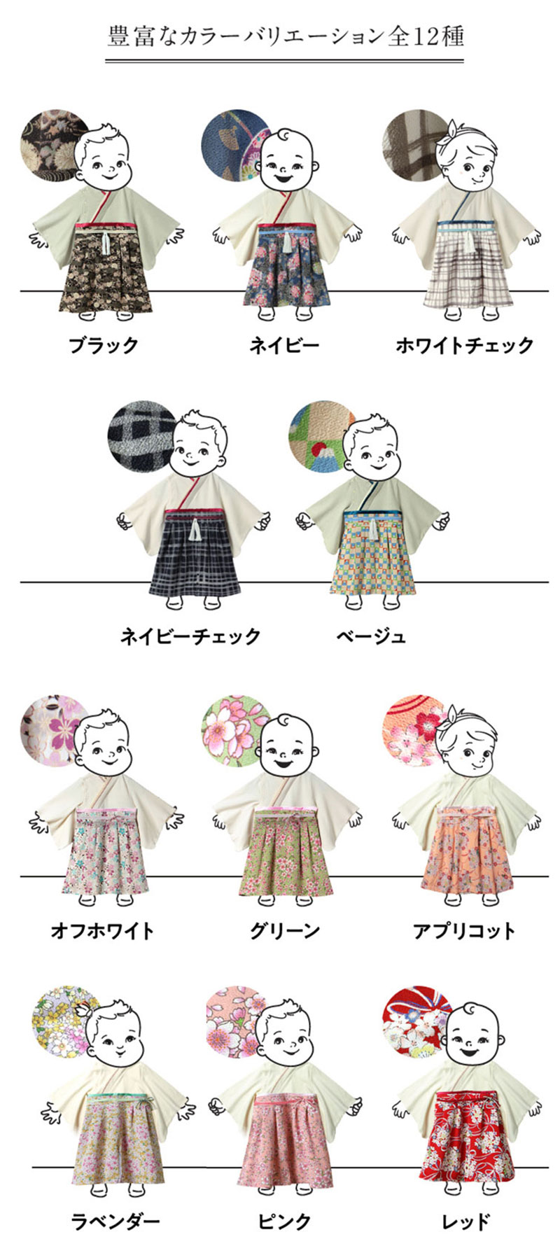ベビー袴サムネ