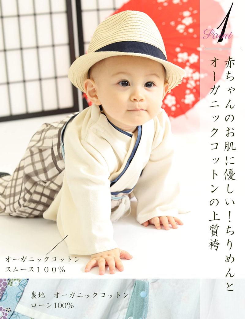 赤ちゃんのお肌にオーガニックコットン100%の袴ロンパース