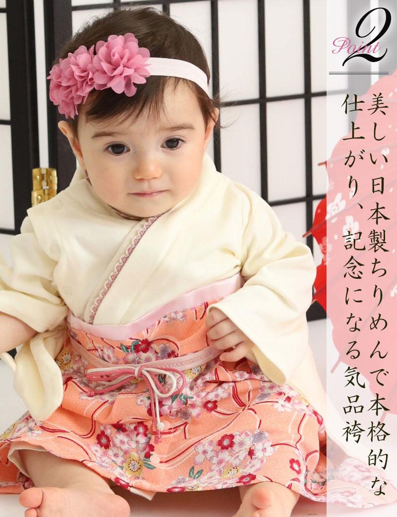 美しい日本製ちりめん素材で本格的な仕上がり、記念になる気品袴