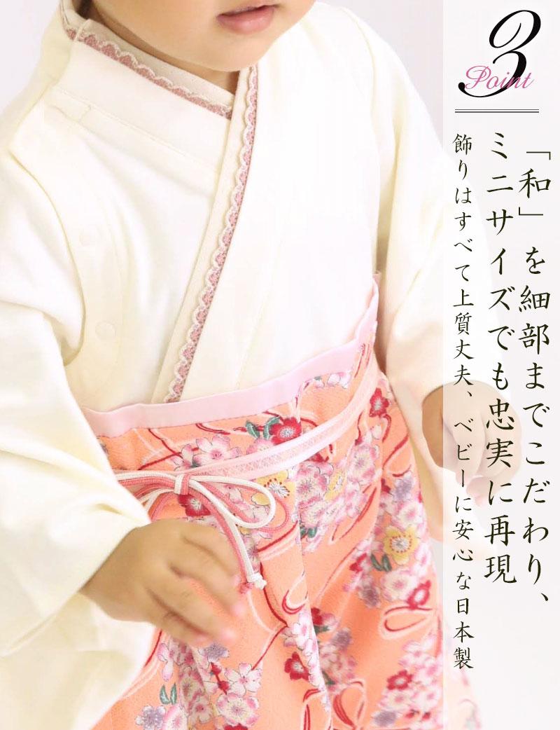 和を細部までこだわった ミニサイズでも忠実 飾りもすべて上質上部 日本製ベビー袴