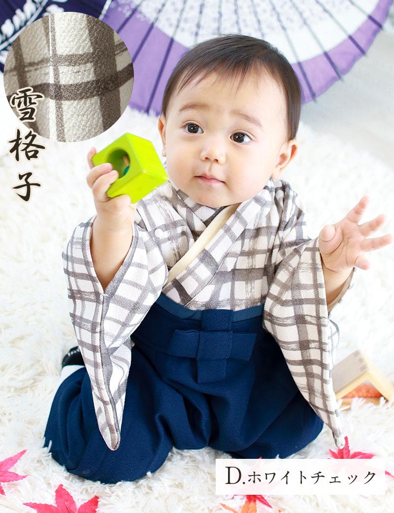 雪格子 日本製ホワイトチェック ベビー袴着用全身イメージ