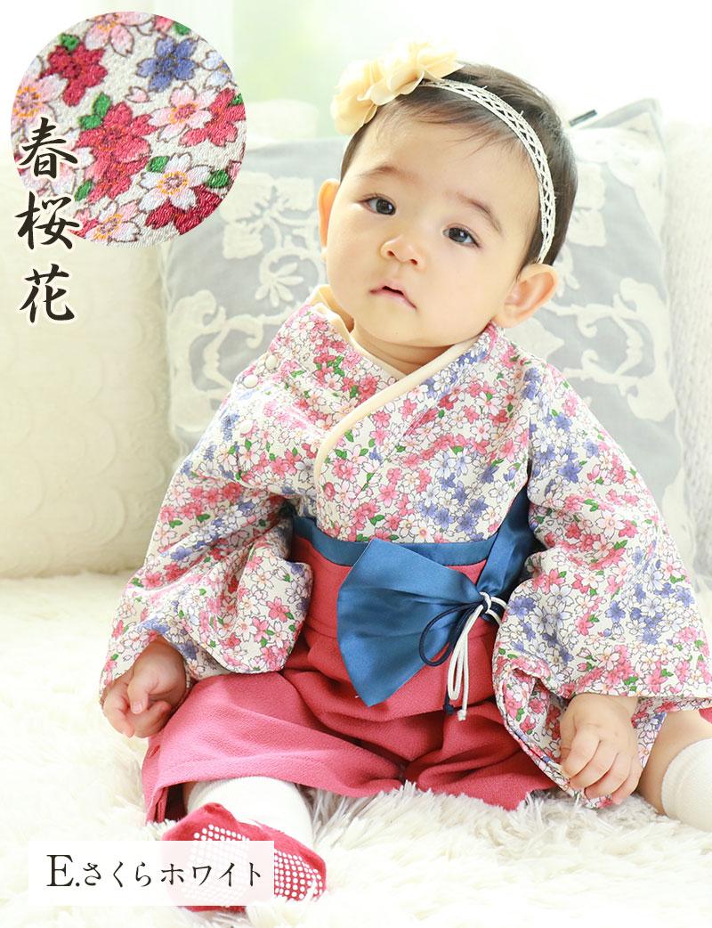 女の子 可愛い桜柄ベビー袴ベビーモデル着用 全身イメージ
