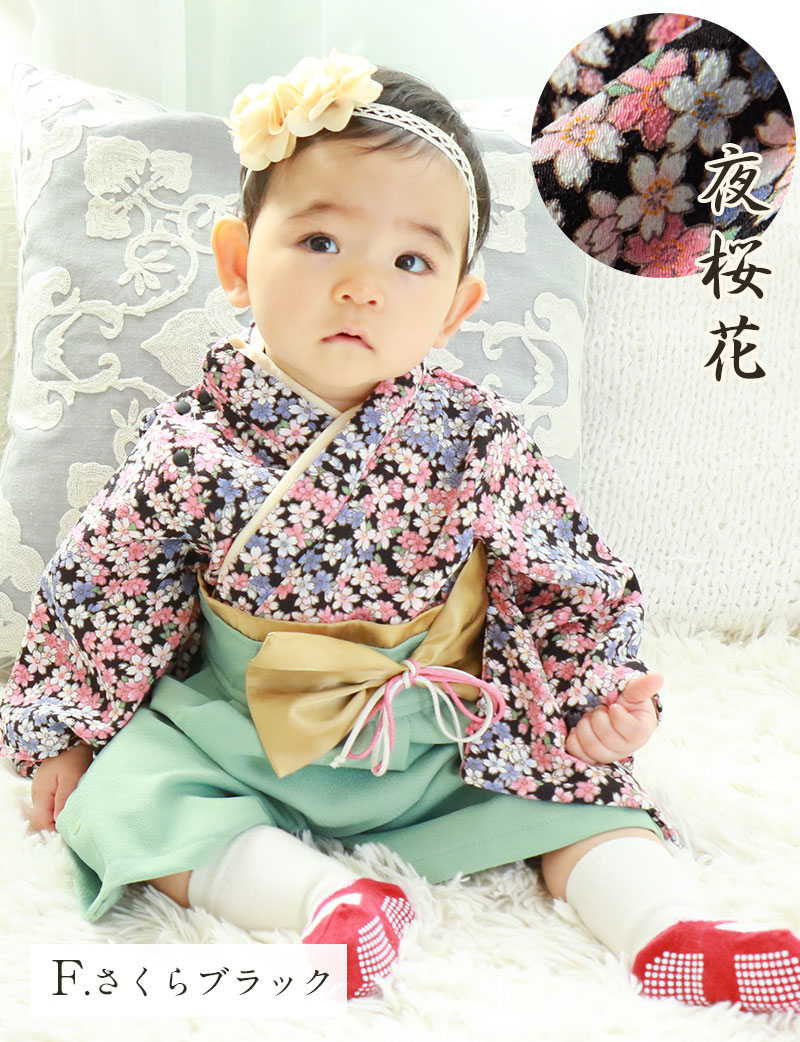 さくらブラック ベビー袴には珍しいシックなカラーのおしゃれカバーオール