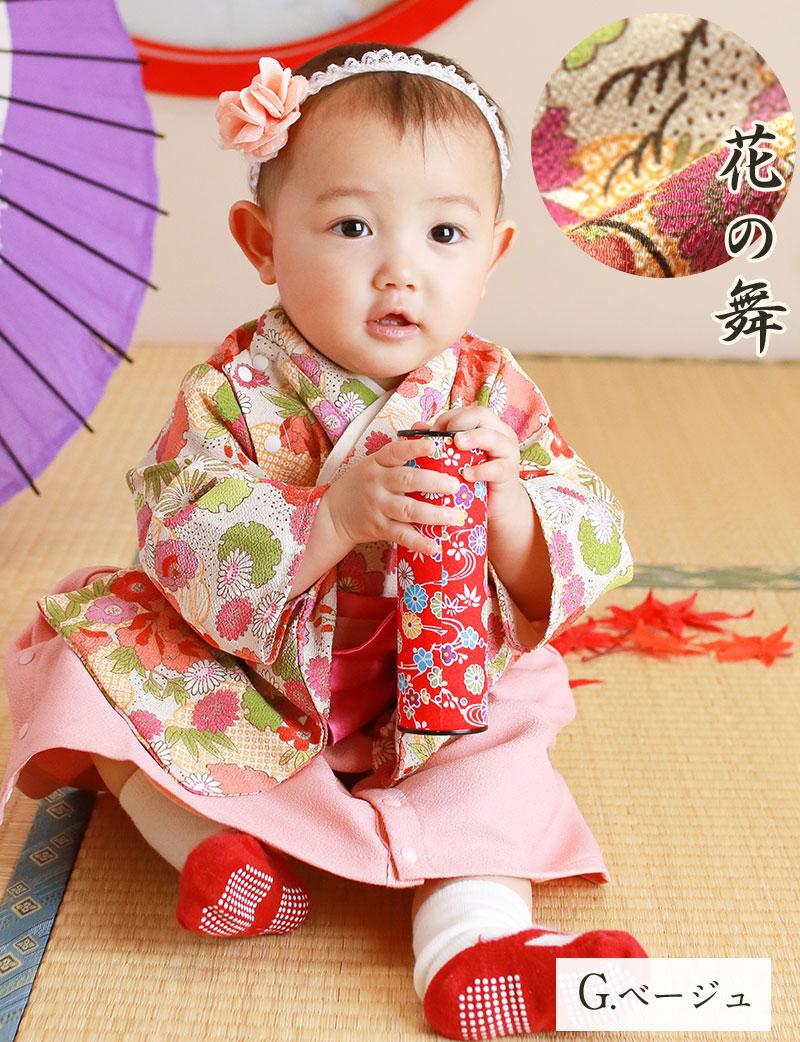 はいからさんみたいに可愛い ベージュ 可愛い女の子の袴 カバーオール