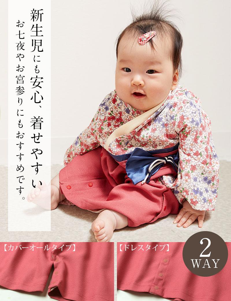新生児にも安心、着せやすい お七夜やお宮参りにも安心