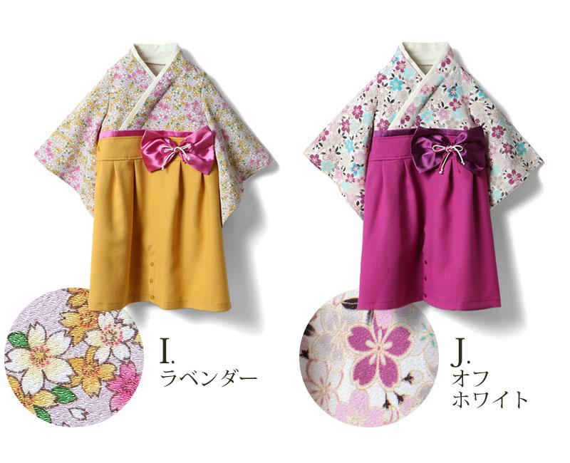 ベビー袴 カラーバリエーション 女の子