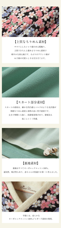 素肌に優しく本格的なデザインの袴風カバーオール