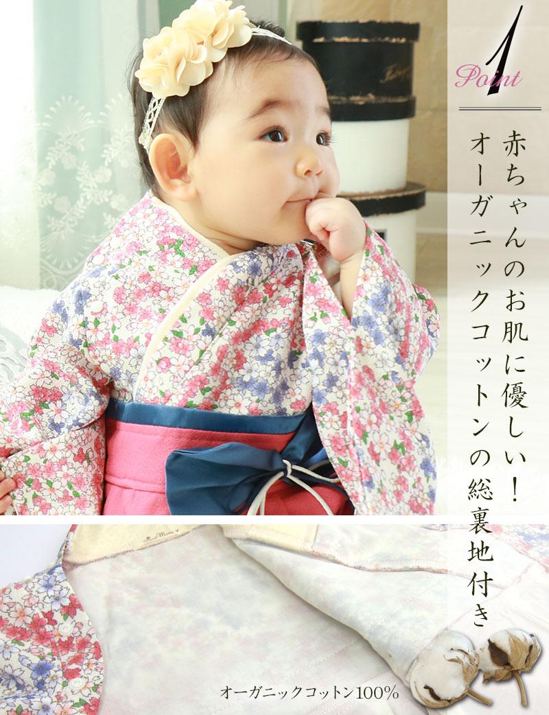 赤ちゃんの素肌に優しいオーガニックコットン総裏地 ベビー袴